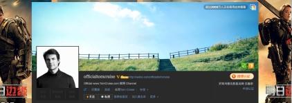tom cruise weibo. jpg