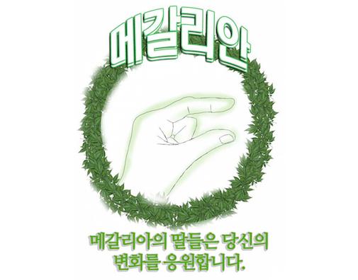megalia-logo4