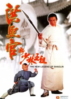 new-legend-of-shaolin-poster